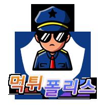 먹튀검증 커뮤니티 먹튀폴리스